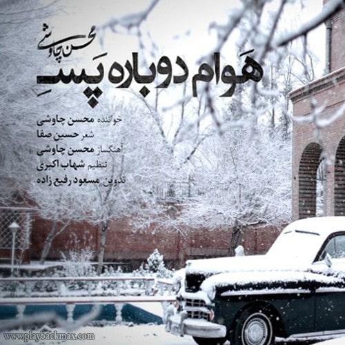 موزیک محسن چاوشی بنام هوام دوباره پسه – ویدیو
