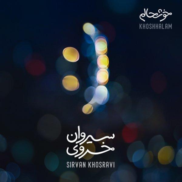دانلود آهنگ خوشحالم سیروان خسروی