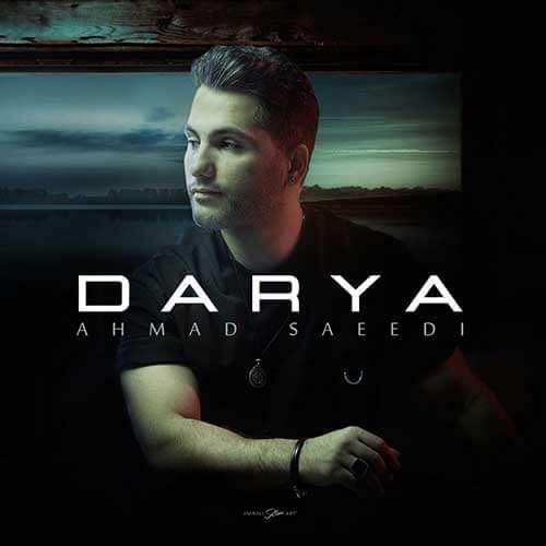 دانلود آهنگ جدید احمد سعیدی دریا
